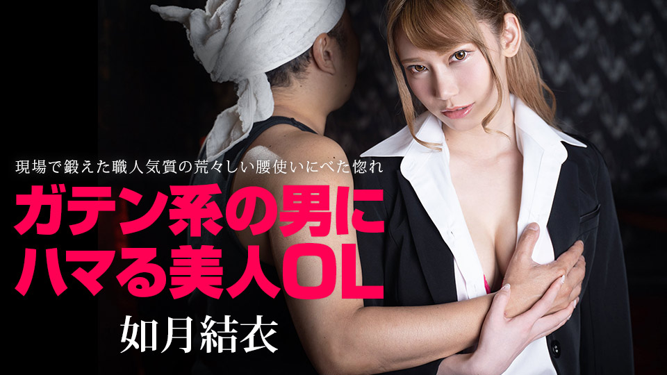 Caribbeancom 022321-001 Yui Kisaragi A beautiful office lady who is addicted to a manual labor man: She loves with the rough waist of his trained in the field
