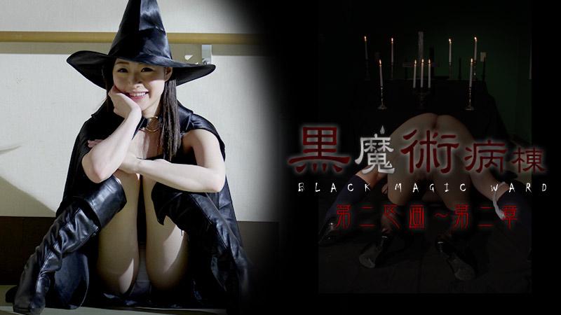 黒魔術病棟第二区画 第二章カリビアンコム_無修正_入会_AV