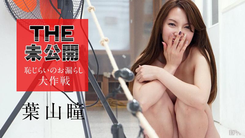 THE 未公開 〜恥じらいのお漏らし大作戦〜