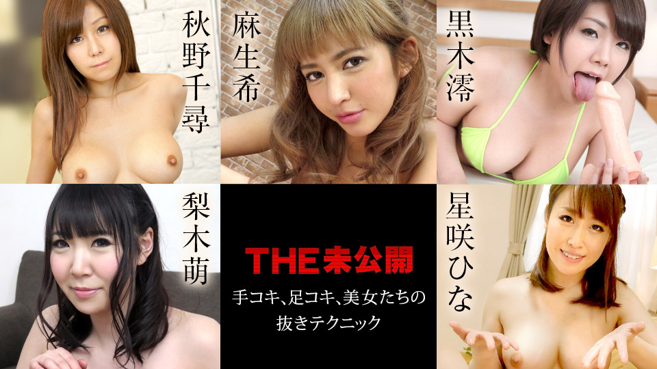 Caribbeancom 022521-001 japan hd porn The Undisclosed: Hand job, foot job, beauty's ejaculation technique!