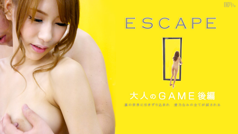 大人のGAME ~Escape~ 後編 サンプル画像