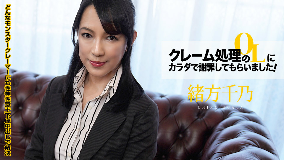 Caribbeancom 030320-001 Chino Ogata Complaint Office Lady Apologize with the Body Vol.5