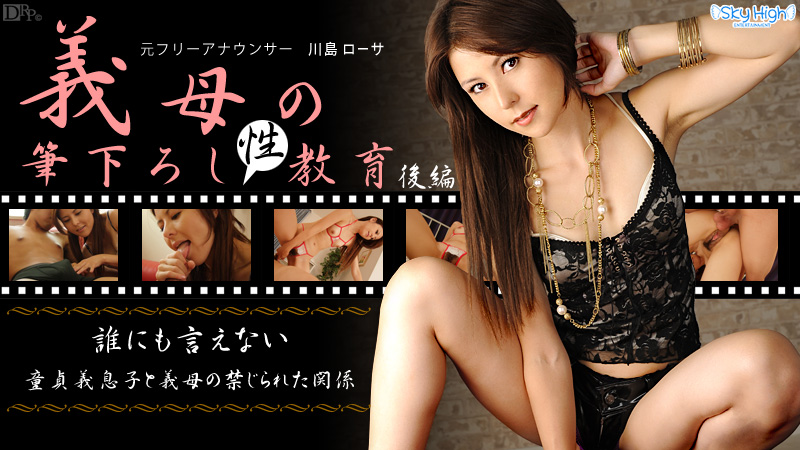 Caribbeancom 030413-279 Rosa Kawashima Sex Education of the Step-Mother2