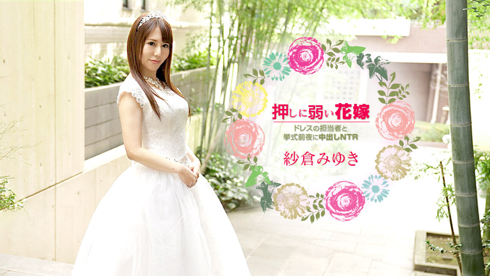 Caribbeancom 030621-001 Miyuki Sakura Beautiful Bride – Creampie SEX on the eve of the wedding with the staff