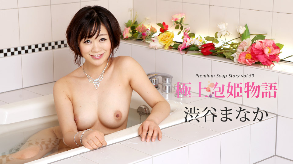 Caribbeancom 031018-619 Manaka Shibuya The Story Of Luxury Spa Lady, Vol.59