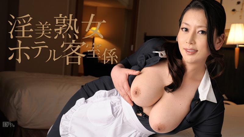 淫美熟女 ホテル客室係 サンプル画像