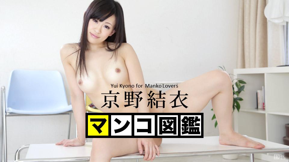 マンコ図鑑 京野結衣 サンプル画像
