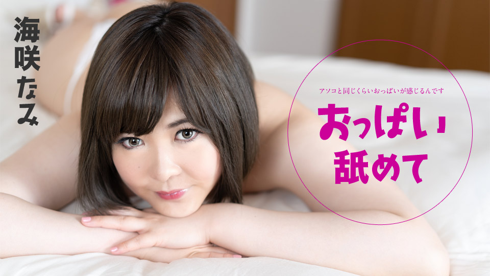 Caribbeancom 032019-880 Nami Umisaki Please Licking Tits As well As Pussy