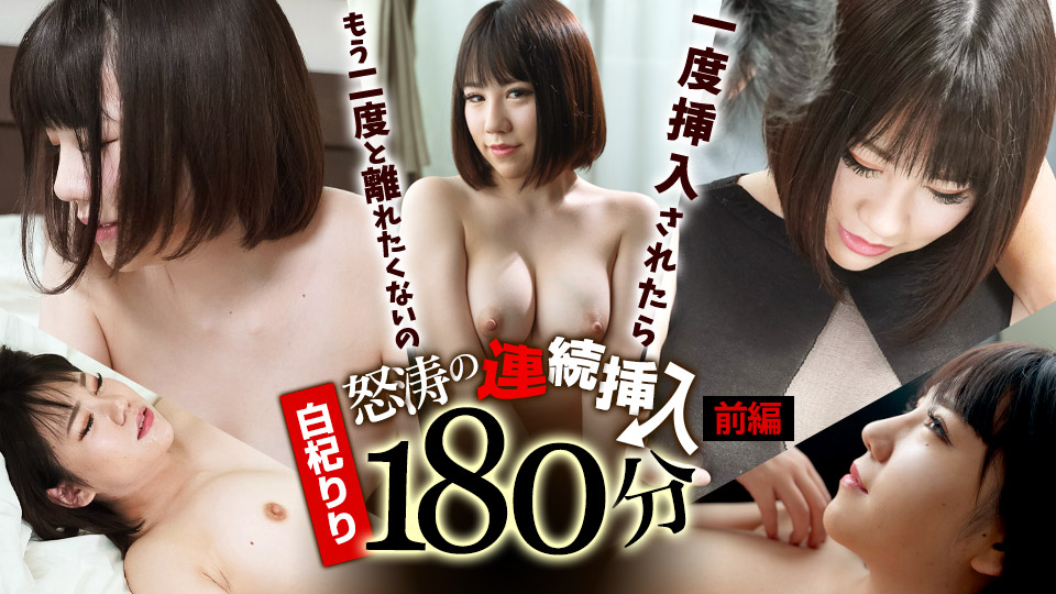 Caribbeancom 032121-001 Riri Shiraki Non Stop XXX for 180min : I don't want to leave again once inserted Vol.1