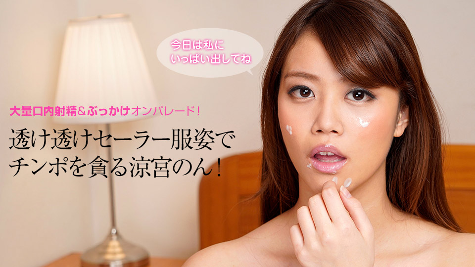 Caribbeancom 032321-001 watch jav Facial & Mouth Cunshot For Non Suzumiya