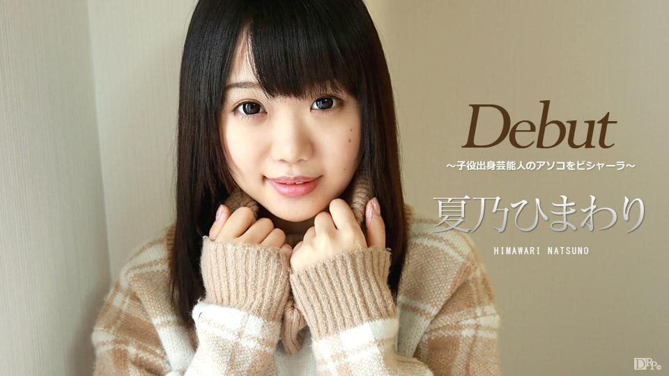 Debut Vol.39 ~子役出身芸能人のアソコをビシャーラ~ サンプル画像
