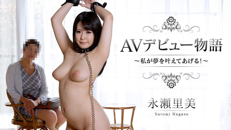 AVデビュー物語 〜私が夢を叶えてあげる!〜