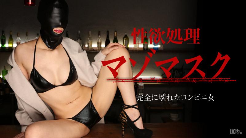 性欲処理マゾマスク ~完全に壊れたコンビニ女~ サンプル画像