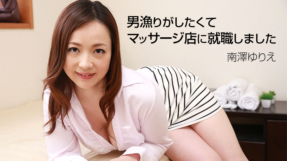 Caribbeancom 033021-001 Yurie Minamisawa Because She Wanted To Have SEX, Got A Job At The Massage Shop