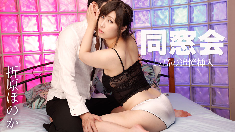Caribbeancom 040219-888 Honoka Orihara Classmates Party: The Best Memory Of Fucking