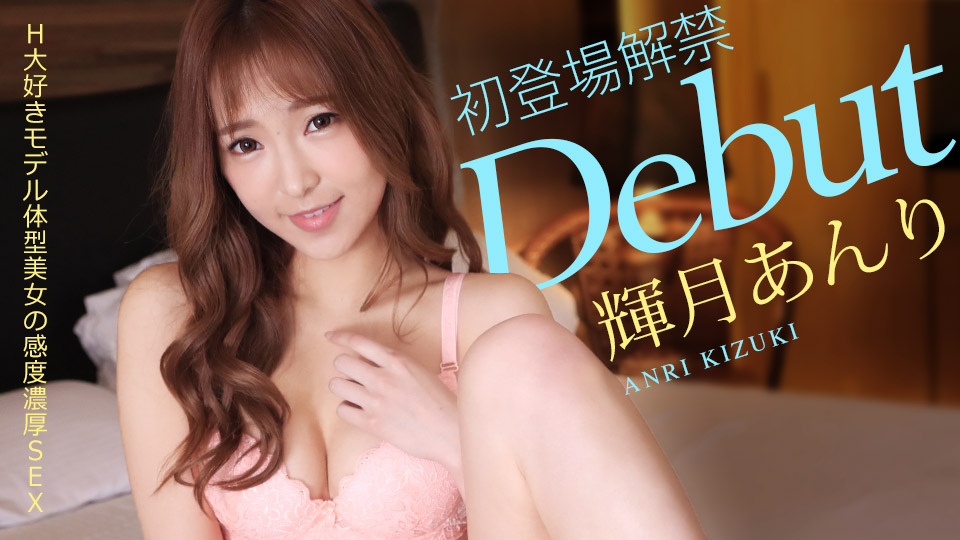 Caribbeancom 040221-001 Anri Kizuki Debut Vol.65 : This slender beauty shows the best sexual response