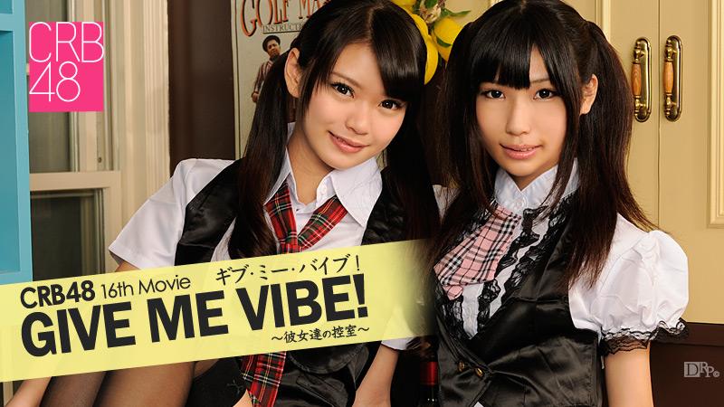 CRB48 GIVE ME バイブ! ~彼女達の控室~ サンプル画像
