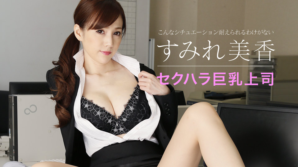 Caribbeancom 040618-636 Mika Sumire Sexual Harassment From A Woman Boss