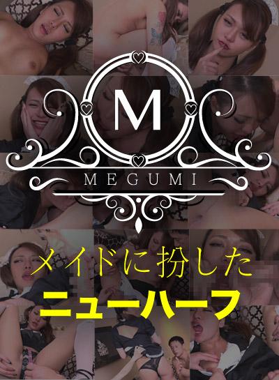 カリビアンコム|メイドに扮したニューハーフ|MEGUMI|S級女優