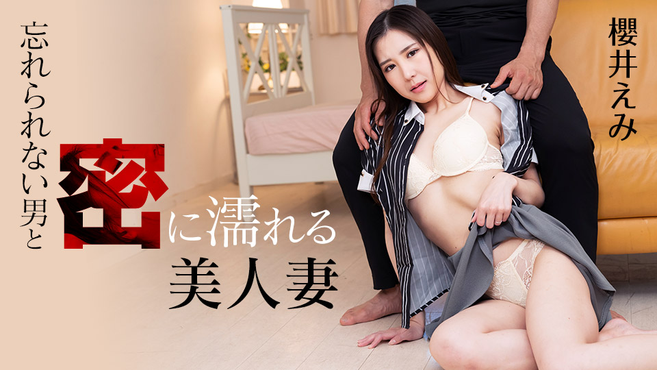 Caribbeancom 041021-001 Emi Sakurai A hot wife who can't resist ex-boyfriend