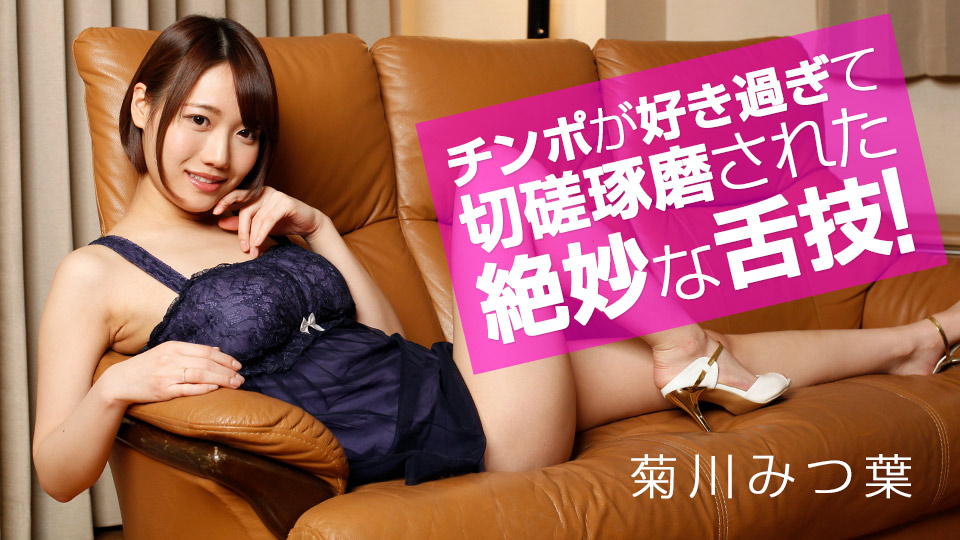 Caribbeancom 041721-001 Mitsuha Kikukawa Exquisite tongue technique that has been worked hard because he likes cock too much!