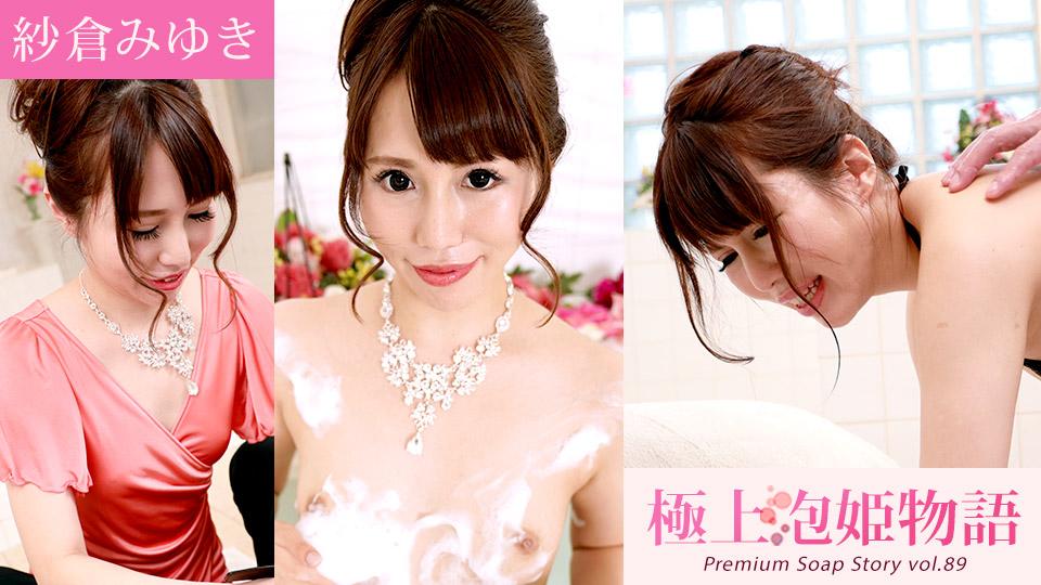 Caribbeancom 042421-001 Miyuki Sakura The Story Of Luxury Spa Lady, Vol.89