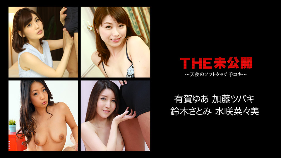 Caribbeancom 042518-647 Yua Ariga Tsubaki Kato Satomi Suzuki Nanami Mizusaki The Undisclosed: Soft Touch From An Angele
