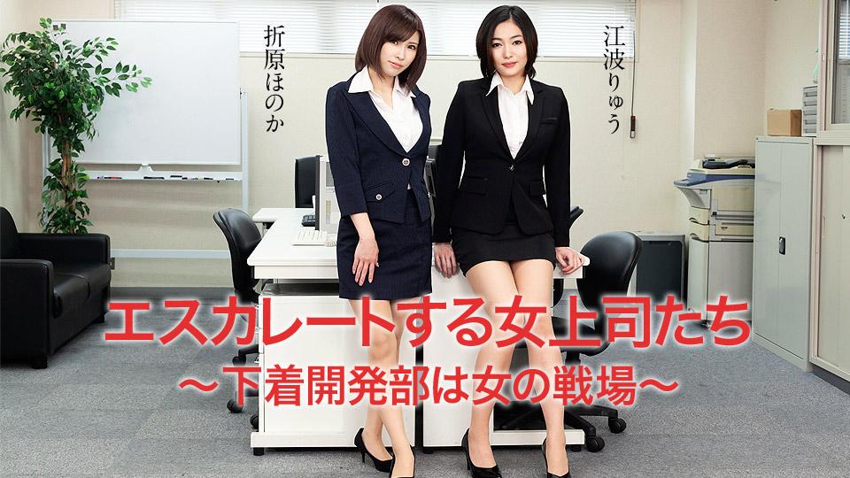 Caribbeancom 042620-001 japaneseporn Escalating female bosses -Underwear development department is a women's battlefield-