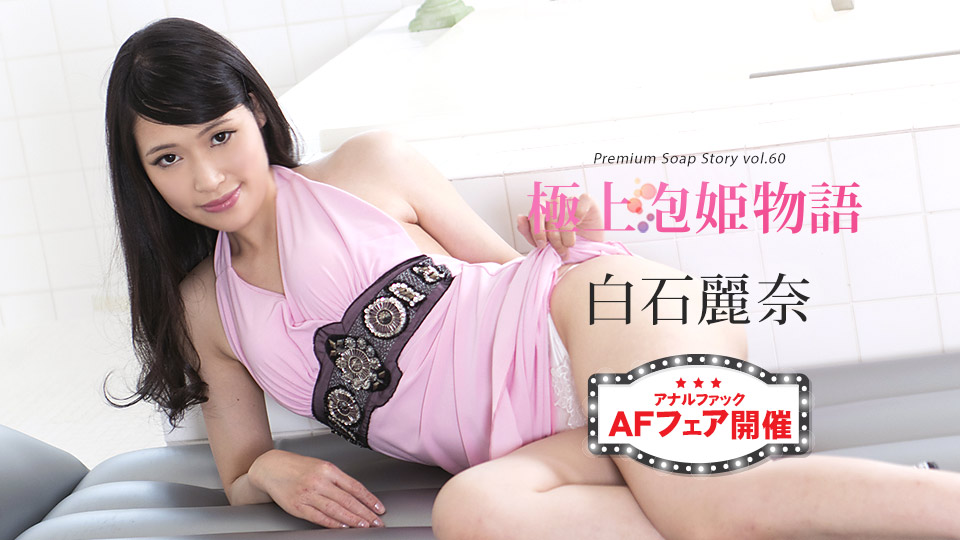 Caribbeancom 042818-650 Reina Shiraishi The Story Of The Luxury Spa Lady Vol.60