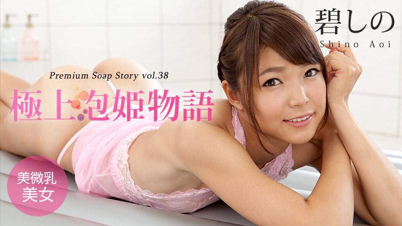 極上泡姫物語 Vol.38