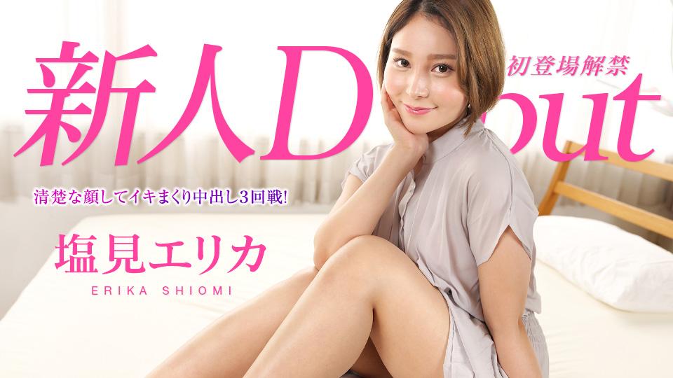 Debut Vol.67 〜清楚な顔してイキまくり中出し3回戦!〜 塩見エリカ