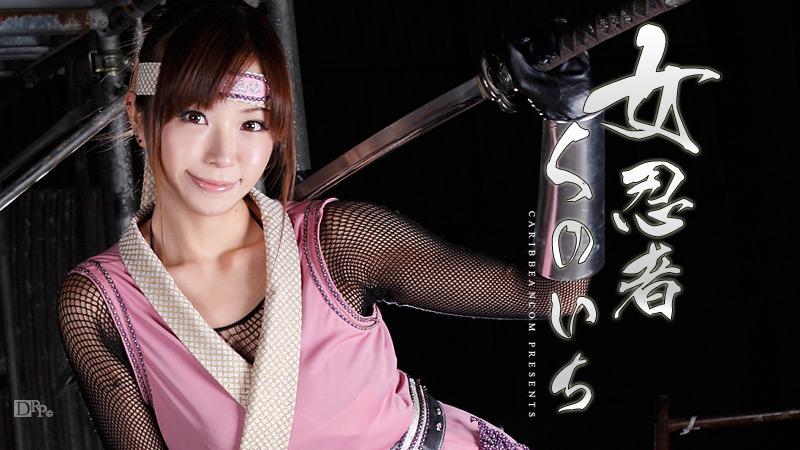 女忍者くノ一 サンプル画像
