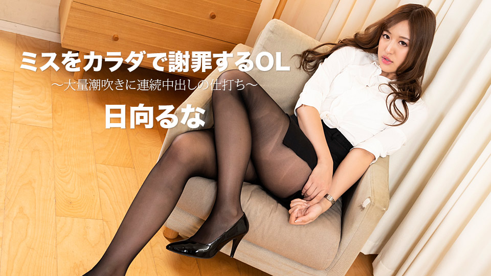 Caribbeancom 050121-001 Runa Hinata OL who apologizes for mistakes with a body : Vaginal Cum Shots and Squirting