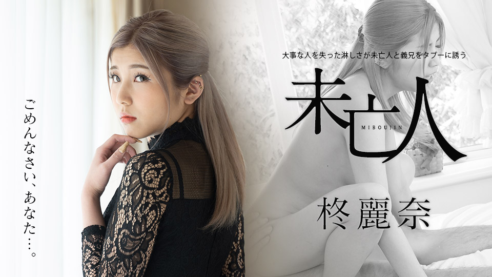 Caribbeancom 050221-001 Rena Hiiragi Before & After Loss : Inevitable affair with my brother-in-low