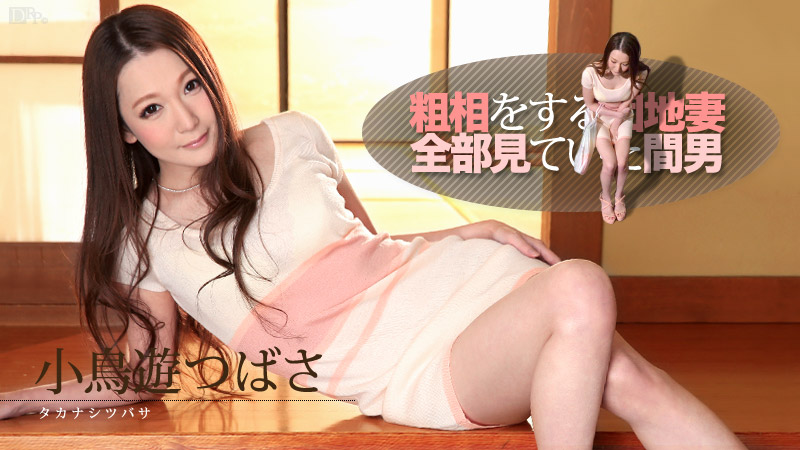 Caribbeancom 050415-868 japanese porn movies Tsuhabasa Takanashi