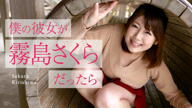 Caribbeancom 050516-153 xxx movie If My Girlfriend Is Sakura Kirishima