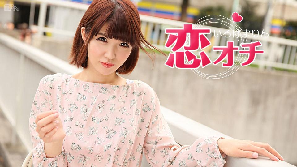 恋オチ 〜ロリロリまりんちゃんの恋〜