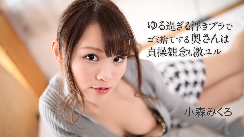 Caribbeancom 050621-001 Mikuro Komori A young wife who is taking out her trush sex so easy