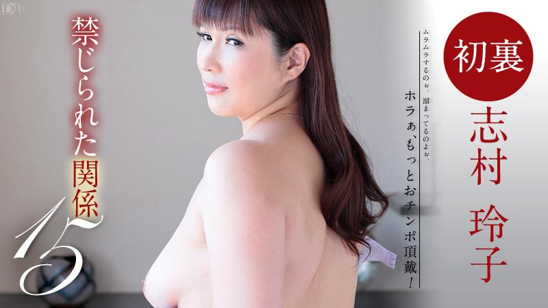 禁じられた関係15カリビアンコム_無修正_入会_AV