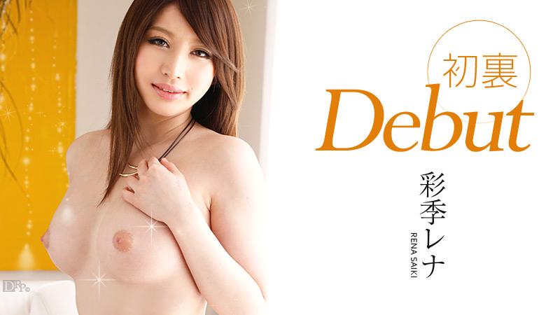 Caribbeancom 051113-335 Rena Saiki Debut Vol.6