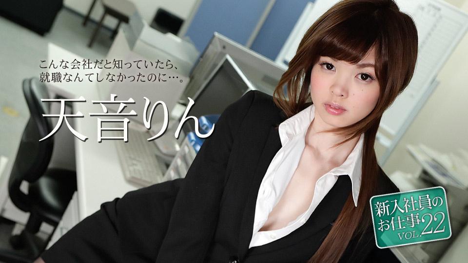 新入社員のお仕事 Vol.22