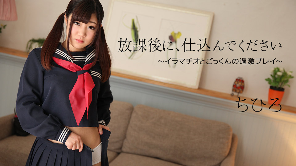 Caribbeancom 051120-001 Chihiro Special Lesson After School: Extreme play of Deep Throating and Cum