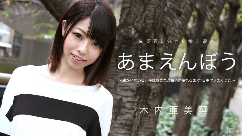 あまえんぼう Vol.29 サンプル画像