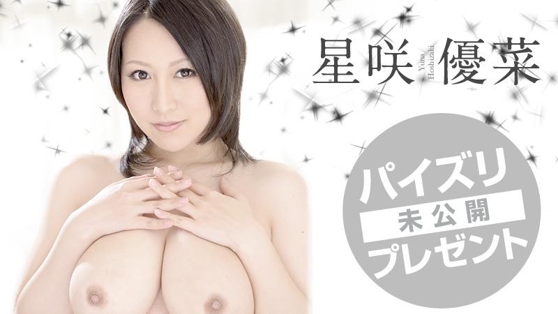 星咲優菜のREAL SEX STORY ~びつくりパイズリ未公開~ サンプル画像
