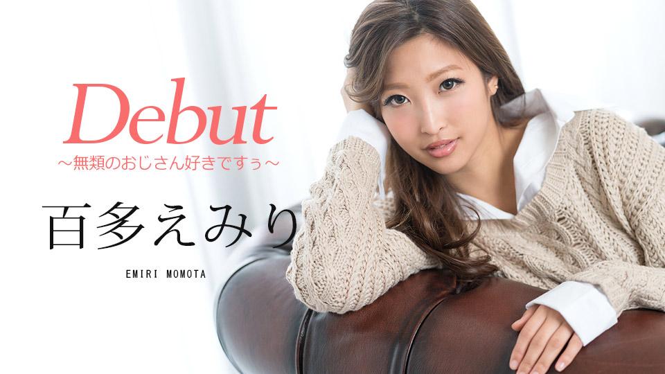 Debut Vol.48 ~無類のおじさん好きですぅ~ 百多えみり
