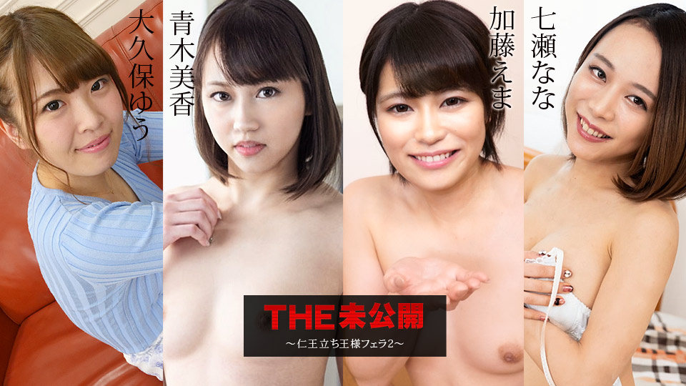 052820-001 free jav The Undisclosed: Standing Blowjob 2