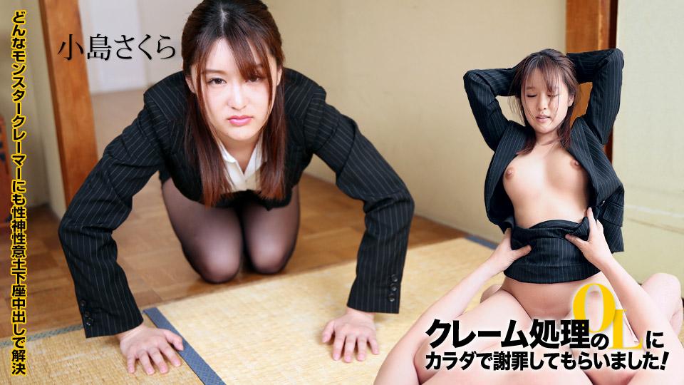 Caribbeancom 052821-001 Sakura Kojima Complaint Office Lady Apologize with the Body Vol.7