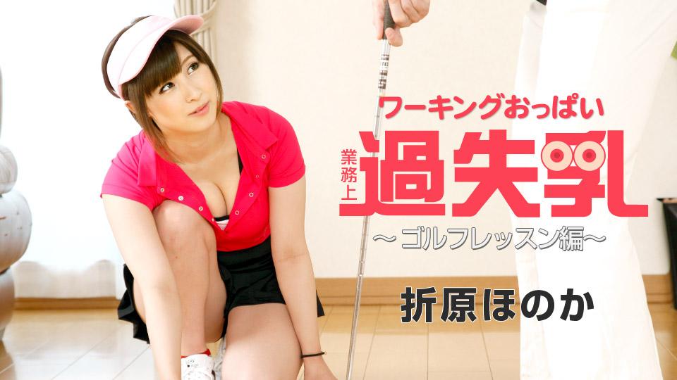 ワーキングおっぱい過失乳 〜ゴルフレッスン編〜
