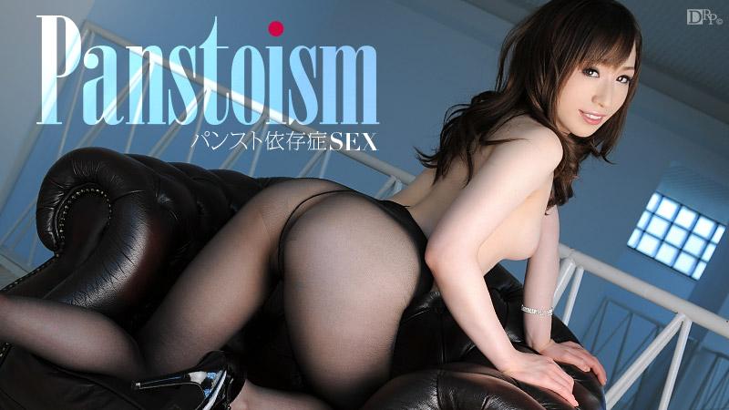 Panstoism ~パンスト依存症SEX~ サンプル画像