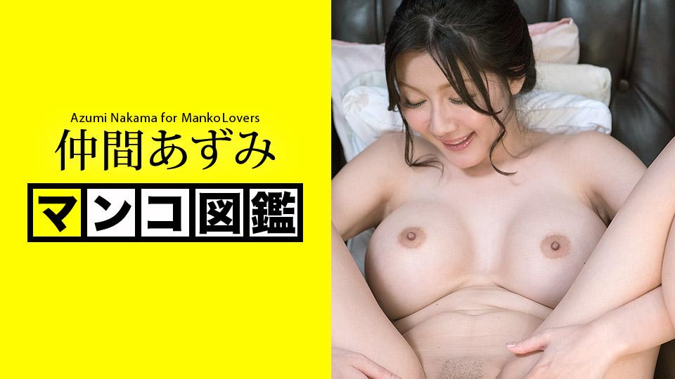 Caribbeancom 060320-001 japan av Pussy Encyclopedia : Azumi Nakama